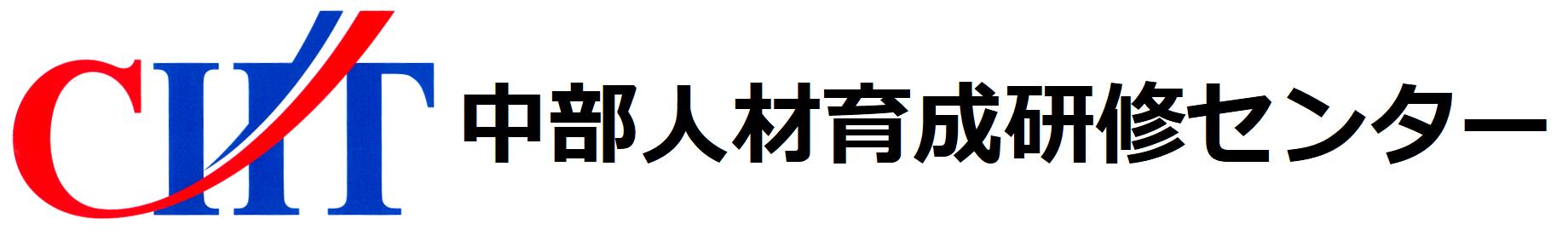 中部人材育成研修センター(CHT)